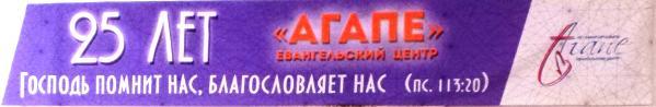 Kazakhstan - Agape 25 Celeb 5